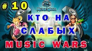 №10 Зачем драться, когда слабее противника 🔥 Music wars Тактика 🔥 Муз Вар Сейчас