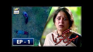 Meri Guriya Episode 1 - 27th June 2018 - ARY Digital Drama