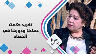 تغريد حكمت - عملها ودورها في القضاء