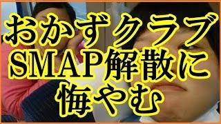【ジャニーズ問題】芸人おかずクラブのオカリナ、SMAP解散報道に後悔と...