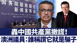 轟中國共產黨撒謊!澳洲議員:誰稱讚它就是騙子|新唐人亞太電視|20200401
