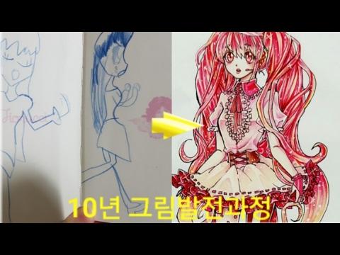 10년 그림발전과정