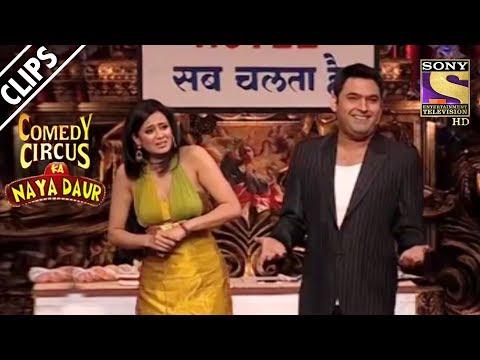 Shweta Visits Kapils Hotel  Comedy Circus Ka Naya Daur
