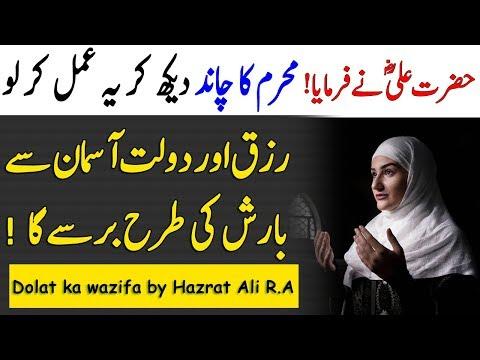 Hazrat Ali (R.A) ka Farman | Muharram ul Haram ka Wazifa | Dolat Powerful Wazifa