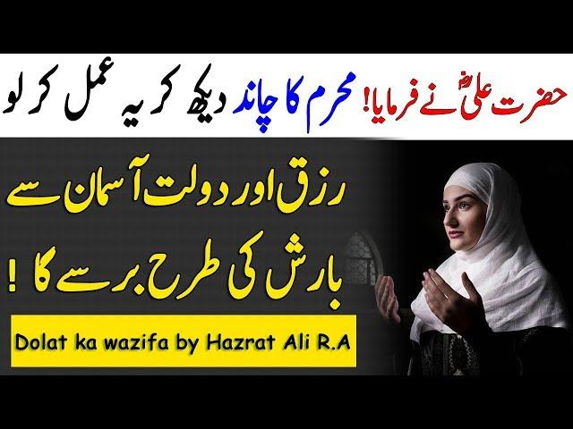 Hazrat Ali (R.A) ka Farman   Muharram ul Haram ka Wazifa   Dolat Powerful Wazifa