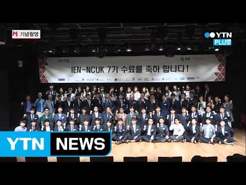 '해외 대학 입학에 확실한 준비와 목표는 필수', IEN-NCUK 7기 수료식 / YTN