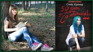 50 дней до моего самоубийства | Мой отзыв