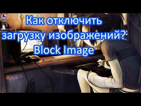 Как отключить загрузку изображений? Block Image