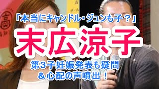 「本当にキャンドル・ジュンの子?」広末涼子、第3子妊娠発表も疑問&心配の声噴出! キャンドルジュン 検索動画 29