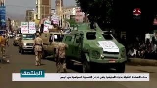 ملف الأسلحة الثقيلة بحوزة المليشيا يلغي فرص التسوية السياسية في اليمن  | تقرير يمن شباب