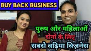 माल तैयार करके कंपनी को दो | BUY BACK BUSINESS | Low investment New Business idea 2019