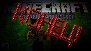 Minecraft: Улётные похождения #3 - Сокровища в джунглях!