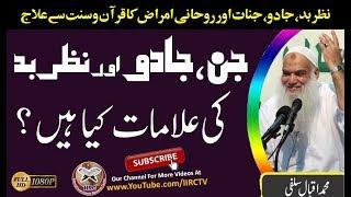 Jinn Jadoo Aur Nazar E Bad Ki Alamaat Kya Hain ? By Shaikh Iqbal Salfi || IIRCTV