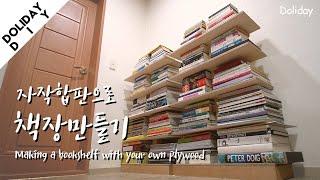 [돌리데이] 책을 눕혀서 꽂는 책장만들기 | 목공 DI…