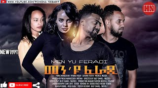 HDMONA - መን'ዩ ፈራዲ Men'Yu Feradi - New Eritrean Film 2020
