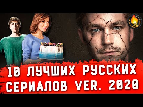 ТОП-10   ЛУЧШИЕ РУССКИЕ СЕРИАЛЫ VER. 2020 - Видео онлайн