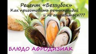 """Речные Мидии """"Беззубки"""" РЕЦЕПТ АФРОДИЗИАК"""