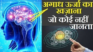 Human Brain Explained In Hindi, Human Brain Structure, Functions, Parts, Diagram, Power, Documentary