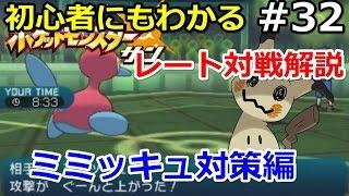 対策 ポケモン ミミッキュ 【ポケモン剣盾】基本型ミミッキュの対策を解説!