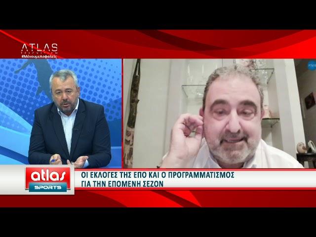 ATLAS SPORTS ΜΕΡΟΣ 3 06-07-2020