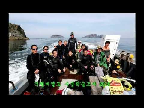 격렬비열도 수중학술조사 2016-1 서울-신진도항