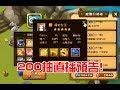 魔靈召喚 Summoners War 200抽直播預告!