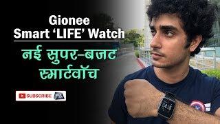 Gionee Smart 'Life' Watch : नई सुपर-बजट स्मार्टवॉच | Tech Tak