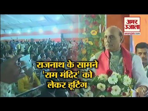 Ram Mandir के नारों ने रोक दिया Rajnath Singh का भाषण, 6 मिनट तक करते रहे इंतजार | Amar Ujala