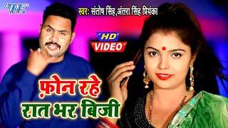 #Video फोन रहे रात भर बिजी I #Santosh Singh,Antra Singh Priyanka 2020 Bhojpuri Superhit Song