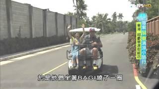 【屏東】東方渡假酒店食尚玩家20150813