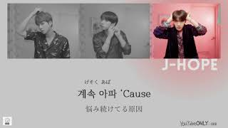 日本語字幕【 Jamais Vu 】 BTS 防弾少年団