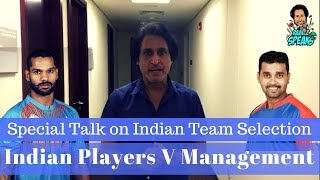 Indian Players Vs Management | Special talk on current situation | Ramiz Speaks
