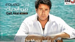 Download Mohamed Fouad Qalt Akel 2013 محمد فؤاد قلة عقل MP3 song and Music Video