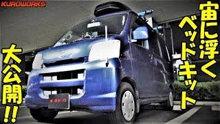 軽バンで多趣味を可能に!トランスフォーム車中泊仕様を具現化した最強ハイゼットカーゴ♪【バンライフ】