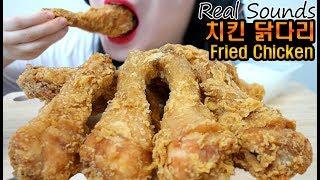 후라이드 치킨 닭다리 리얼사운드 먹방 |Crunchy …