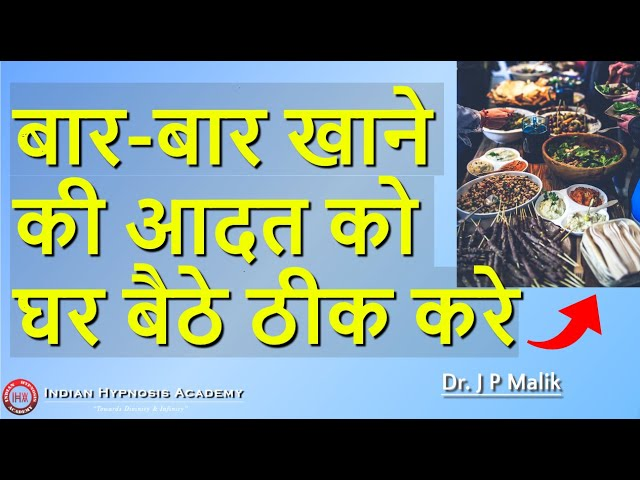 How to Control Repeated Eating at Home ? (हिंदी में)