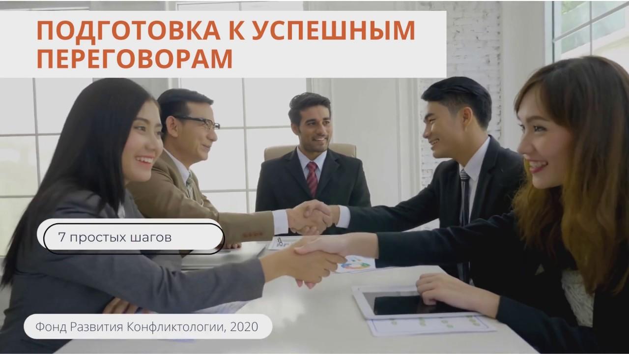 7 шагов подготовки к успешным переговорам