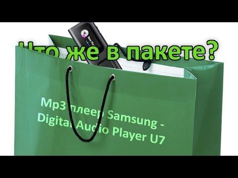 [Что же в пакете?] Samsung - Digital Audio Player U7 [Mp3 плеер]