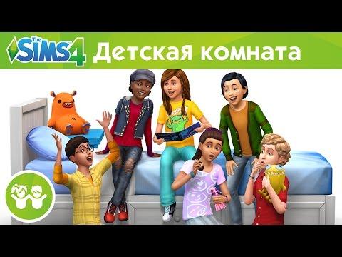 Официальный трейлер для «The Sims 4 Детская комната — Каталог»