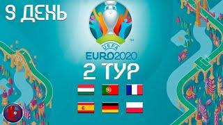 Футбол ЧЕМПИОНАТ ЕВРОПЫ ЕВРО 2020 ДЕНЬ 9 ТУР 2 ГРУППА СМЕРТИ ПОРТУГАЛИЯ ПРИВЕЗЛА СЕБЕ ДВА АВТОГОЛА