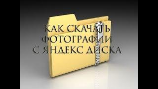 как скачать фотографии с Яндекс Диска (инструкция)
