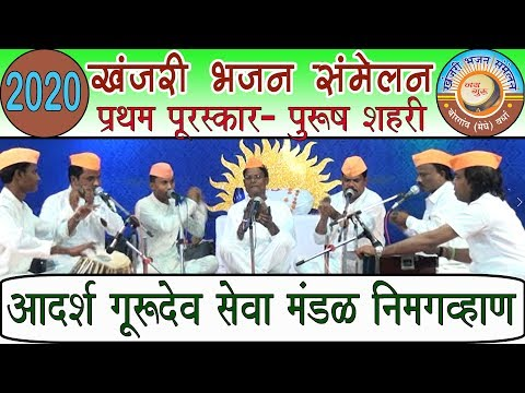 15 भारत शानदार हो मेरा.. Bharat Shandar Ho Mera.. @khanjari Bhajan Spardha, Wardha 2020. Hindibhajan