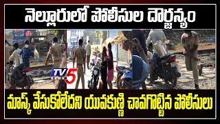 నెల్లూరులో  పోలీసుల దౌర్జన్యం Police Over Action in Nellore | Police vs Public Lockdown