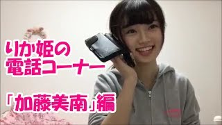NGT48中井りかの電話コーナー「加藤美南」編