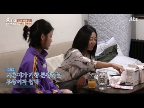 Lee Hyori share how she started to fall in love with her husband on 'Hyori's Bed & Breakfast'