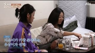 Download Video Lee Hyori share how she started to fall in love with her husband on 'Hyori's Bed & Breakfast' MP3 3GP MP4