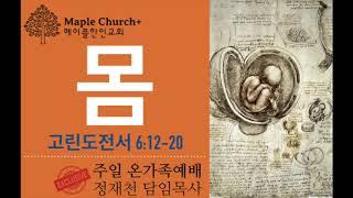 #43 [그것이 알고싶다] 몸 (고린도전서 6:12-20) | 정재천 담임목사 | 달콤한 메이플한인교회 주일 온가족예배