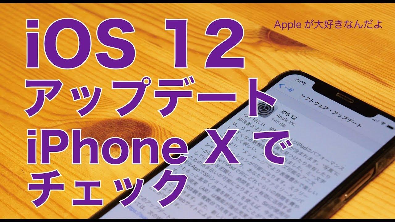 iOS12アップデートリリース・主な新機能をiPhone Xでチェック(この動画は微修正版:動画内容は先程のとほぼ同じです。)