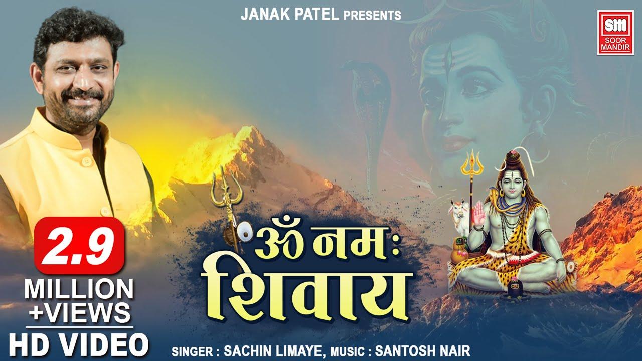 ૐ Om Namah Shivaya (DHOON) : Hari Om Namah Shivaya : Sachin Limaye - Soormandir Devotional