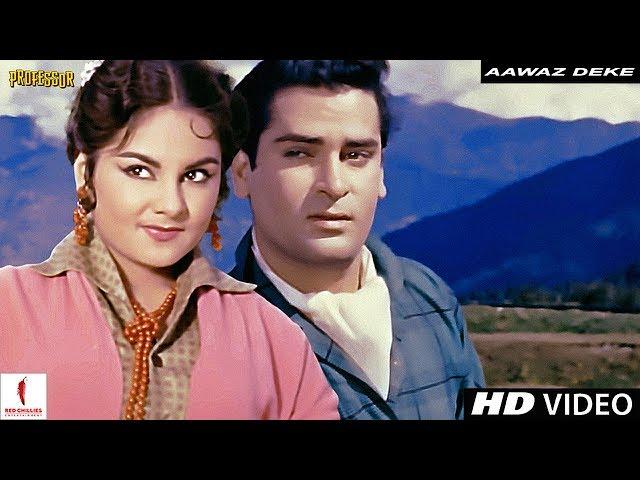 Aawaz Deke   Professor   Full Song HD   Shammi Kapoor, Kalpana